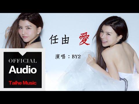 By2【任由愛】官方歌詞版 Mv