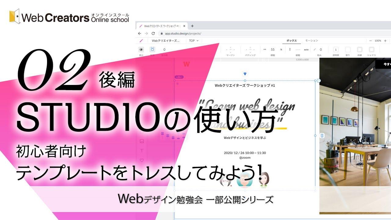 02 後編 STUDIOの使い方 デザインテンプレートをトレスしてみよう!(2020.12.26)【Webデザイン勉強会一部チラ見せ】