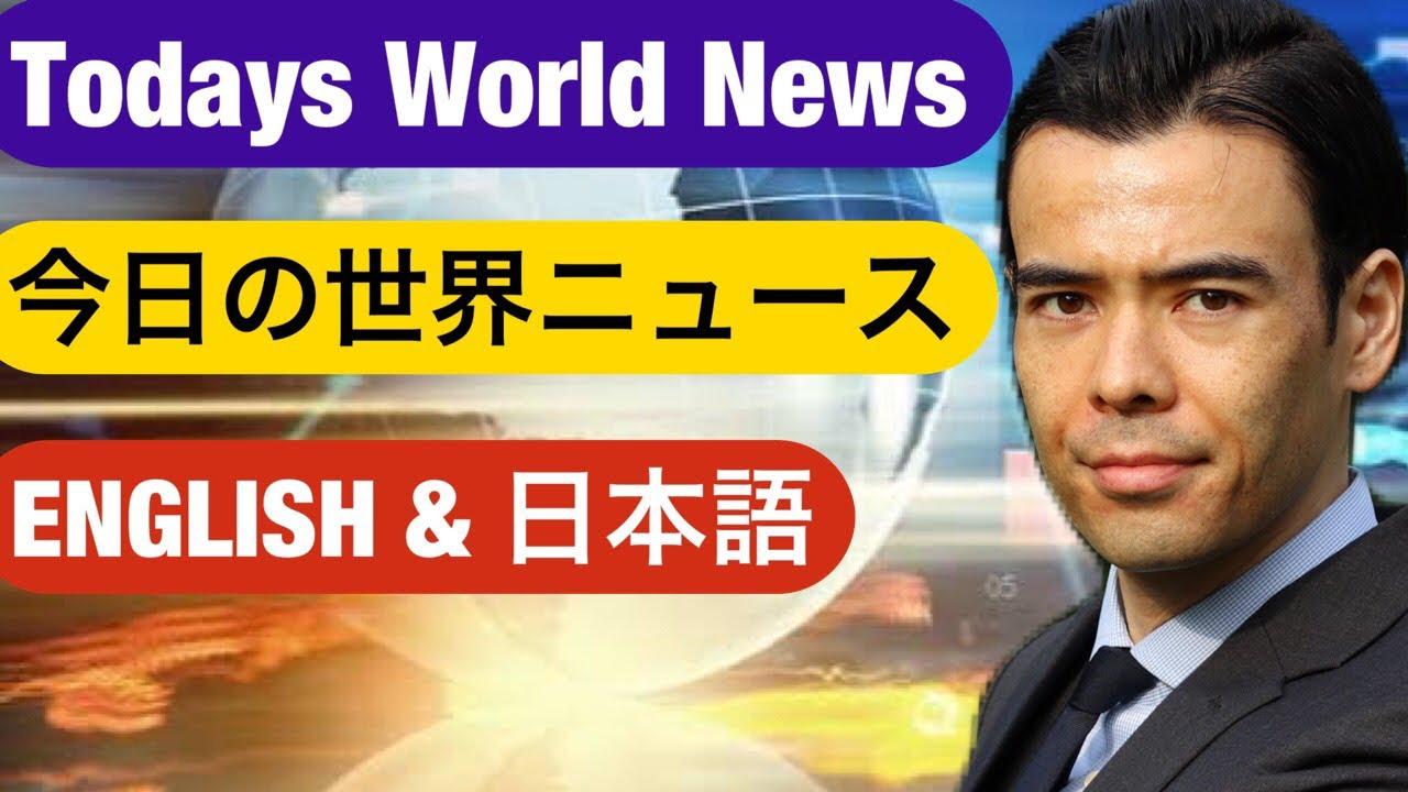ニュース 今日 の