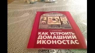 """Обзор брошюры """"Как устроить домашний иконостас"""""""