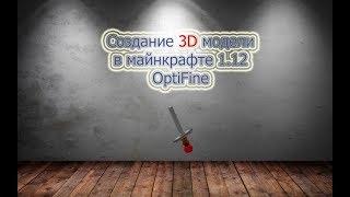 как сделать 3D текстуры в minecraft 1 12 OptiFine