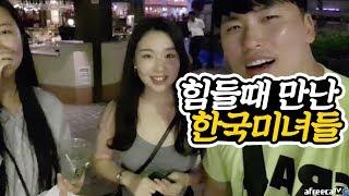 싱가포르에서 정말 힘들게 있다가 한국사람을 만나면 생기는일ㅠㅠ