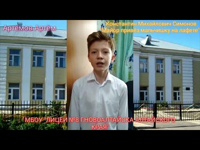 Изображение предпросмотра прочтения – АртёмАртёмов читает произведение «Майор привез мальчишку на лафете...» К.М.Симонова