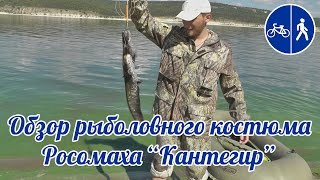 """[Вот_это_обзор] Снаряжение для похода - Рыбацкий костюм ТМ Росомаха """"Кантегир"""" Рыбалка на сома"""