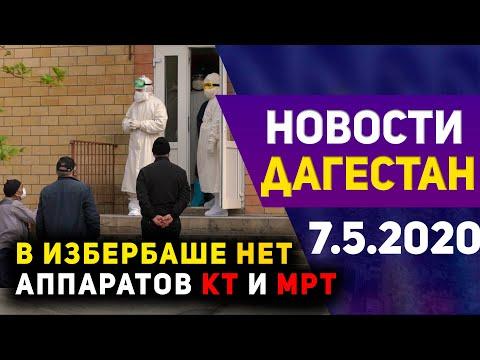 Новости Дагестана за 7.05.2020 год