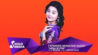 Гулмира Макелек кызы - Ырда журок / Жаны 2019