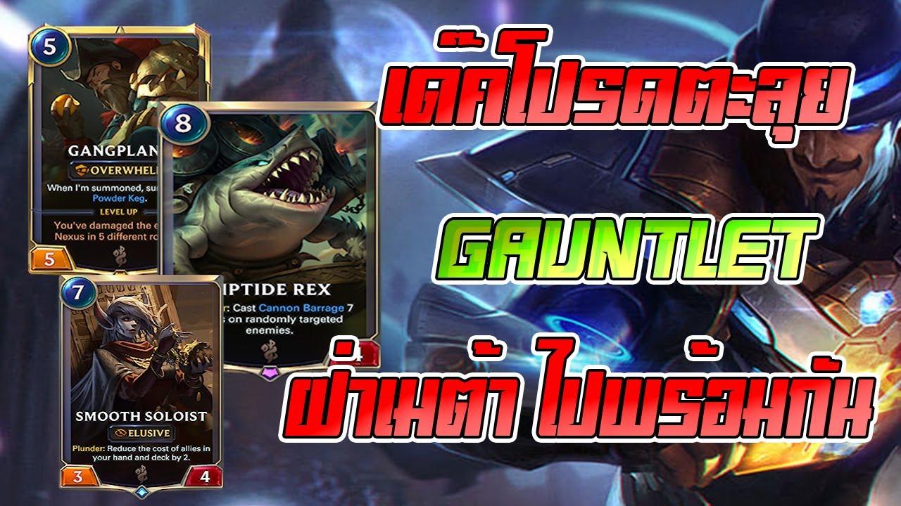 Legends of runeterra : ตะลุยโหมด Gauntlet ด้วยเด๊คโปรด ไหวไหม (เจอเมต้าเป็นว่าเล่น) l Part 1