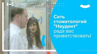 Научная стоматология Наудент(Наудент -- современная научная стоматологическая клиника, расположенная в центре Москвы - недалеко от станц..., 2014-06-30T14:36:39.000Z)