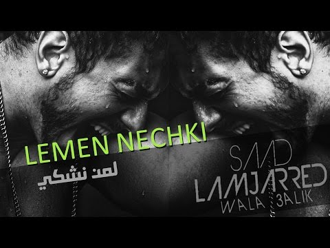 Saad Lamjarred - Lemen Nechki (Official Audio) | سعد لمجرد - لمن نشكي