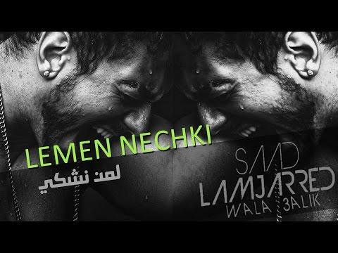 Saad Lamjarred - Lemen Nechki (Official Audio) |...