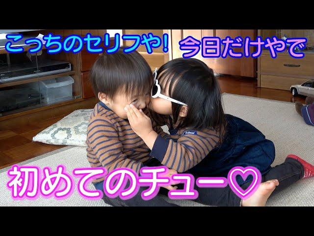 【仲良し男女双子】何歳までチューしてくれるのかな?w生後2歳1ヶ月Kiss first close man and woman twins【何気ない日常78】初めてのチュー