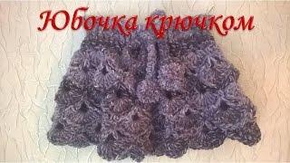 Юбка крючком теплая/Skirt crochet