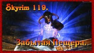The Elder Scrolls V Skyrim 119 Вилья Забытая Пещера