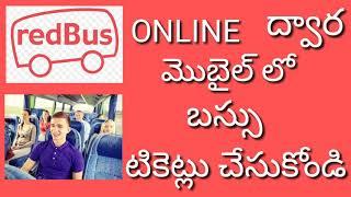 Tickets | Bus ద్వార సులువుగా చేసుకోండి | Bus Tickets Very Easy For Online | Very Simply Super 100% screenshot 1
