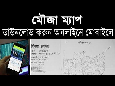 Mouza Map Download Bangladesh - মৌজা ম্যাপ ডাউনলোড বাংলাদেশ