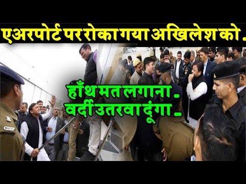 Akhilesh yadav को एअरपोर्ट पर रोका गया ..चढ़ गया अखिलेश का पारा ...कहा सरकार बनी तो ..