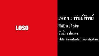 พันธ์ทิพย์ - เสก โลโซ【OFFICIAL LYRIC VIDEO】