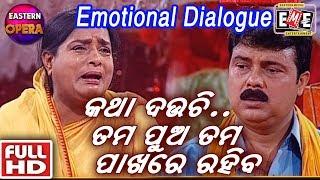 """""""କଥା ଦଉଚି ତମ ପୁଅ ତମ ପାଖରେ ରହିବ """"-VERY  EMOTIONAL JATRA  DIALOGUE II"""