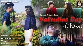 Valentine Day No Divas | વેલેન્ટાઇન ડે નો દિવસ | RAJ KABIR | Gujarati Song 2018 | FULL HD VIDEO