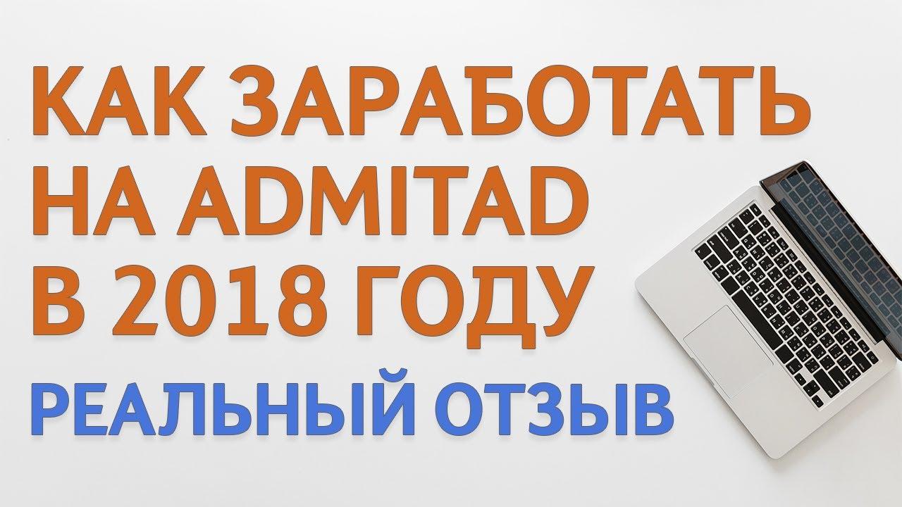 Admitad как правильно работать 2018 для новичков