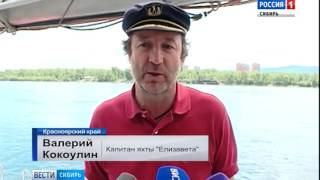 Яхта «Елизавета» отправилась в кругосветное путешествие из Красноярска