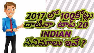 TOP 20 INDIAN BLOCK BUSTER FILMS IN 2017 WHICH GROSSED 100crores