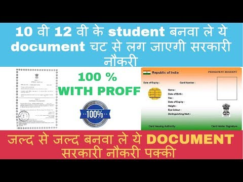 सरकारी नौकरी चाहिए  तो बनवा ले ये Documents || Want Government Jobs Then Make this document