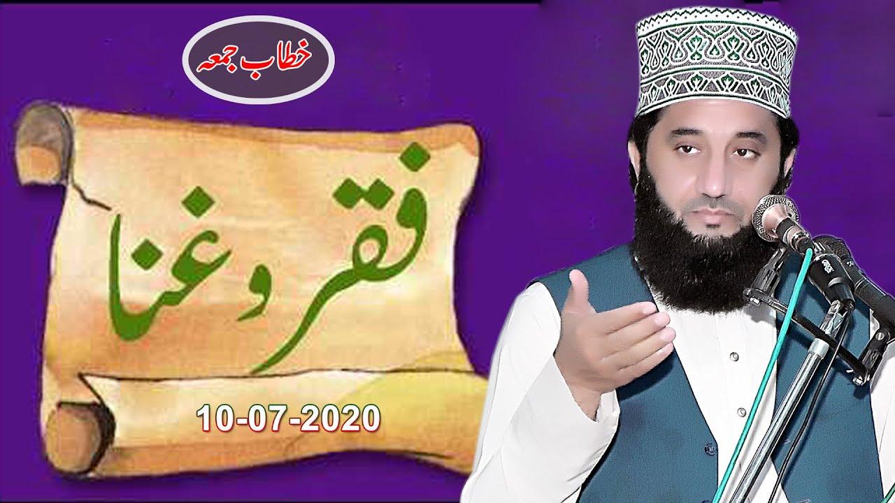 Download Faqr-o-Ghina   Khatab-e-Juma   10-07-2020   Syed Faiz ul Hassan Shah   Official   03004740595