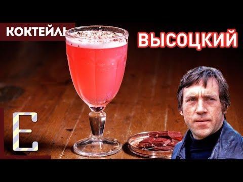 Коктейль ВЫСОЦКИЙ с водкой и табачным биттером