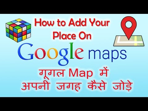 How to add Location/address/Business in Google Map Hindi