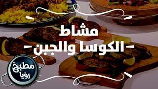 مشاط الكوسا والجبن - ايمان عماري