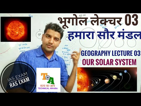 भूगोल लेक्चर 03 सौर मंडल Geography lecture 03 our solar system
