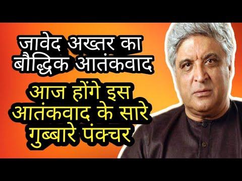 Javed Akhtar- The intellectual terrorism punctured - Aaj ki Taza Khabar