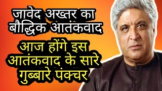 Javed Akhtar- The intellectual terrorism punctured - Aaj ki Taza Khabar
