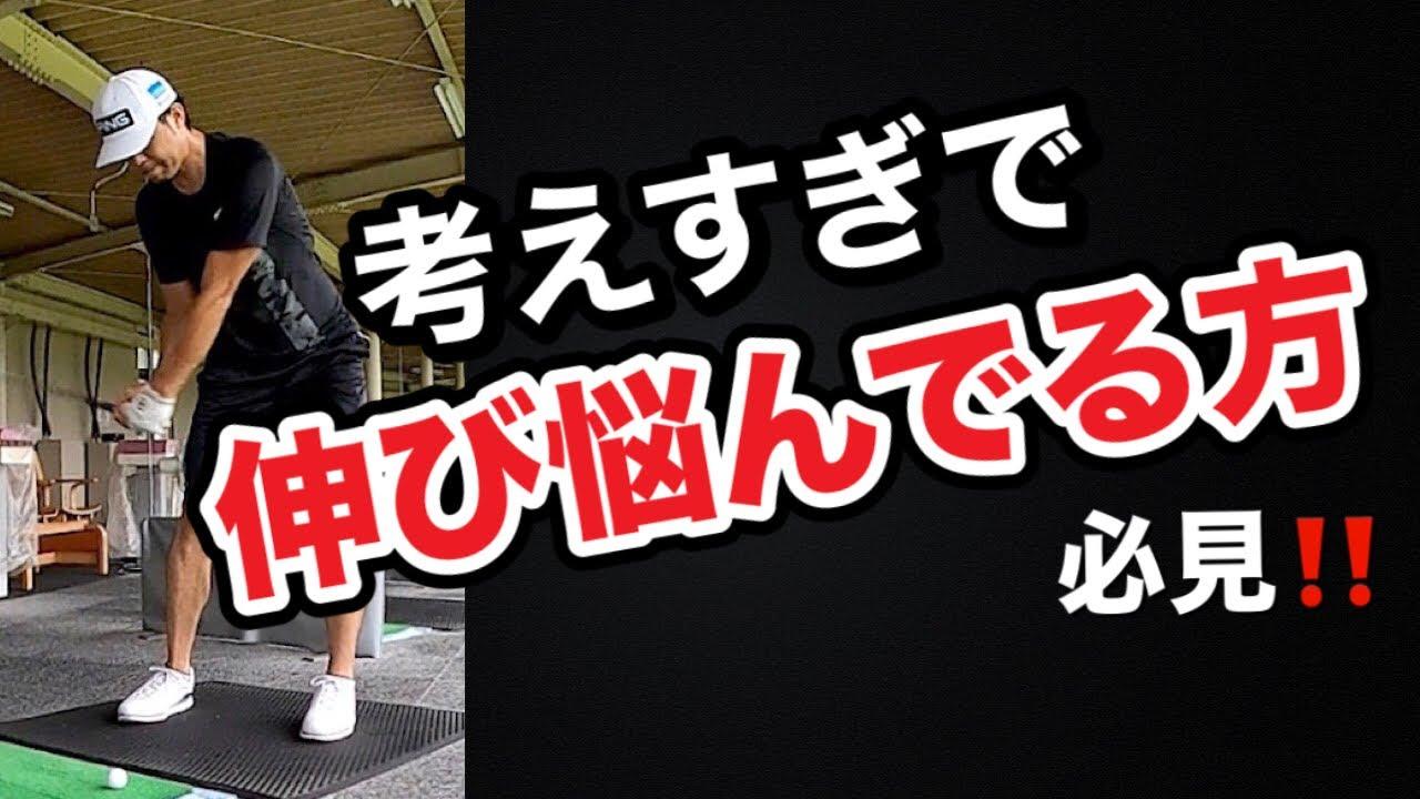 【額賀辰徳ゴルフレッスン】考えすぎで伸び悩んでる方、必見!!登録者1万人ありがとうございます(^^)