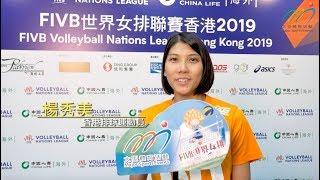 「M」品牌活動-「FIVB世界女排聯賽2019」
