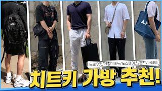 쉽게 포인트 주기 좋은 '스타일별 치트키 가방 추천!'…