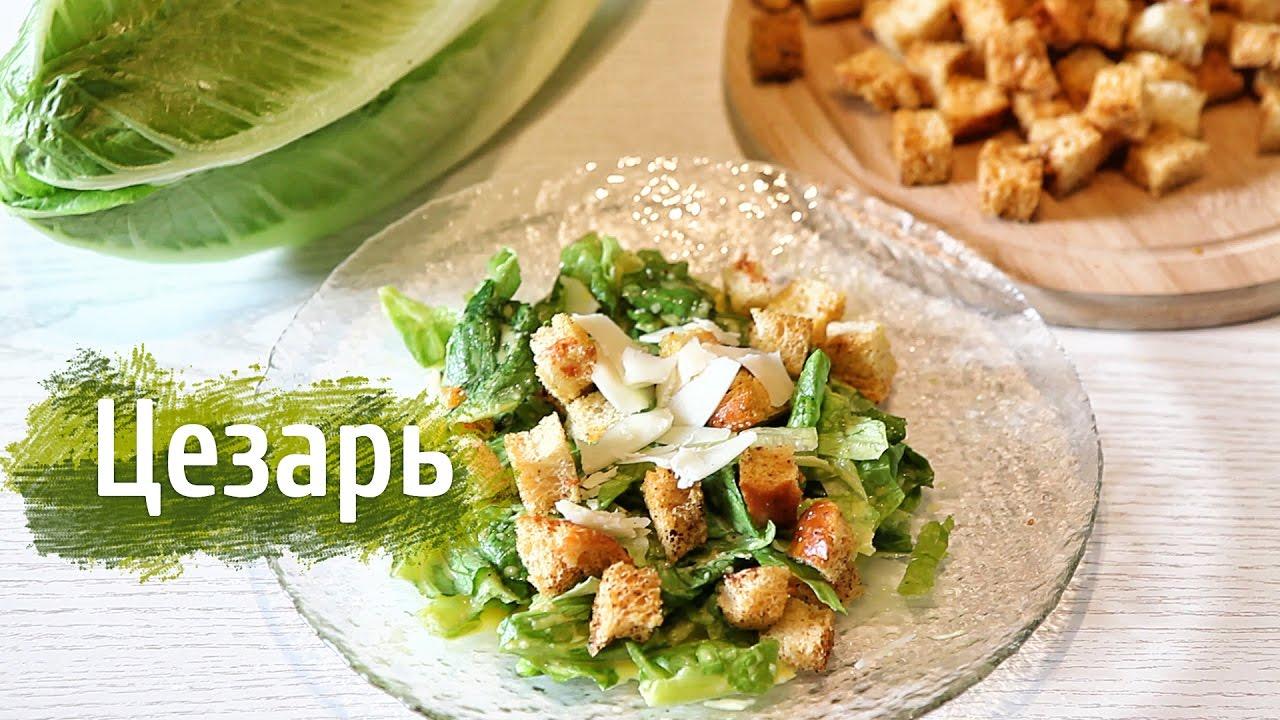 рецепт классического соуса для салата цезарь мировой повар