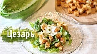 """Классический рецепт салата Цезарь и соуса """"Цезарь"""""""