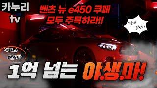 2021 벤츠 New E450 4matic 쿠페! 비싼…