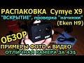 Cymye x9 Распаковка, Копия Eken h9/h9r, Проверка начинки, Тесты Видео, Примеры Фото