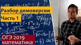 Демо версии ОГЭ по математике 2019. Разбор. Часть 1.
