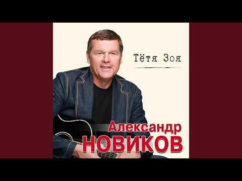 Александр Новиков 2020