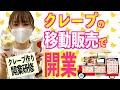 【キッチンカーのクレープ屋さん】九州の福岡県で移動販売フランチャイズオーナー様が開業決定!