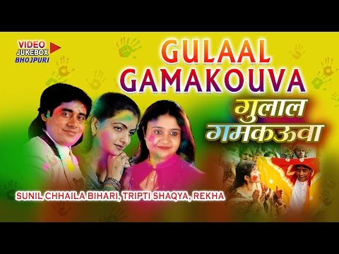 GULAAL GAMAKOUVA - VIDEO Songs Jukebox [ Holi Special 2016 ] [ SUNIL CHHAILA BIHARI ]