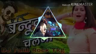 Banduk Chalegi Dj Talib Rock Tlk