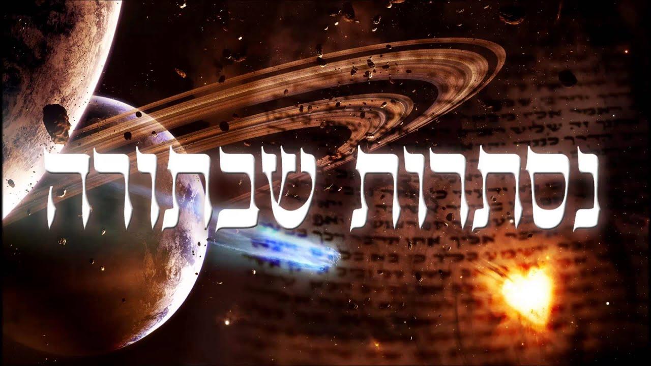 """נסתרות שבתורה - שיעור תורה בספר הזהר הקדוש מפי הרב יצחק כהן שליט""""א"""