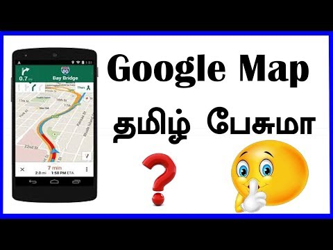 GOOGLE MAP தமிழ� பேச�மா?  |TAMIL VOICE  how to set | CAPTAIN GPM