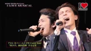 「I Love Musical」 2016年2月6日(土)、7日(日) KOHKI OKADA presen...