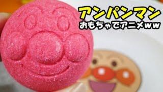 anpanman toys cartoon surprise eggs アンパンマン おもちゃでアニメww  びっくらたまご大浴場 thumbnail